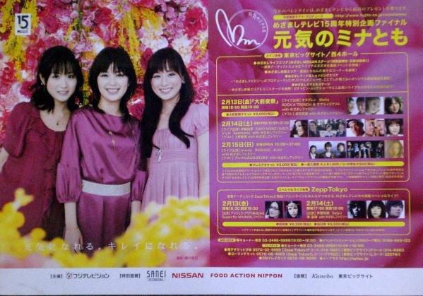 めざましテレビpresents(BSフジ:12/31日)に中野美奈子さんが出演!