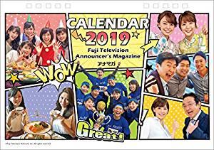 フジテレビアナウンサーマガジン 卓上カレンダー2019が発売!