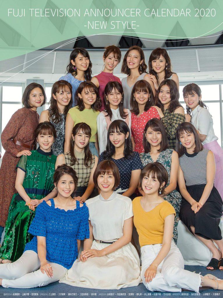 9/27にフジテレビ女性アナウンサーカレンダー2020-NEW STYLE発売決定!