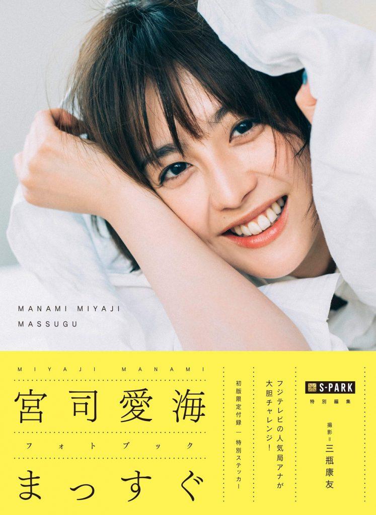 宮司愛海アナが初フォトブックを1/29に発売!