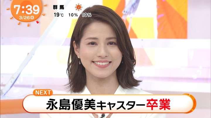 めざましテレビを卒業した永島優美アナに卒業証書が渡されなかった訳は?