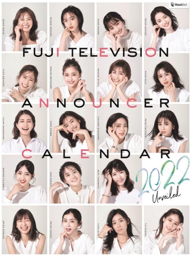 フジテレビ女性アナウンサーカレンダー2022~Unveiled~が10/12に発売‼
