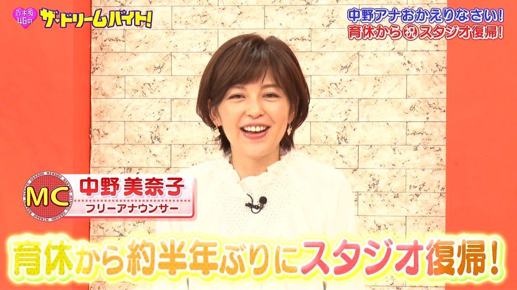 乃木坂46のザ・ドリームバイト!のスタジオに(10/12~)復帰‼